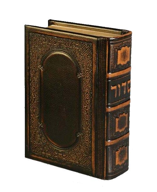 Rabbi Scheinerman's Web Page - Holy Books